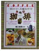 日本原版收藏 制作一杯咖啡 所有的功夫魅力