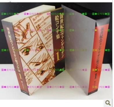 日本原版 EVA-新世纪福音战士1-5 ①-⑤分镜设定集