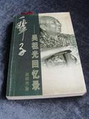 吴祖光著  当代著名剧作家《一辈子 吴祖光回忆录》一版一印 现货 详见描述