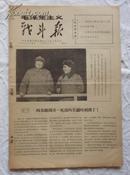 文革小报创刊号(错版):《毛泽东主义战斗报》
