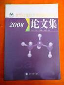 大学化学化工课程报告论坛论文集2008