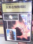 现代国防知识丛书<天军在悄悄崛起>(后附大量彩色图片)【作者签赠本】