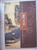 中国近现代名家《齐白石》作品选粹