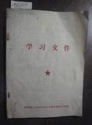 红303   学习文件·(毛主席重要指示、林副主席讲话2、江青讲话3、陈伯达讲话1、康生讲话1、