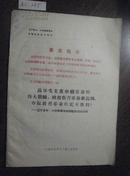红265   高举毛主席继续革命的伟大旗帜,掀起教育革命新高潮,夺取教育革命的更大胜利!——会议总结·
