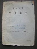 1964年,南京大学气象专业毕业论文【东亚自然天气季节平均环流的变异及其与旱涝预报的关系】徐兴度,王占国