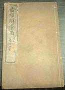 线装书 -《扎迻》 十二卷全 四册  光绪二十年