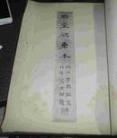 线装书- 《唐娟夫子庙堂碑》