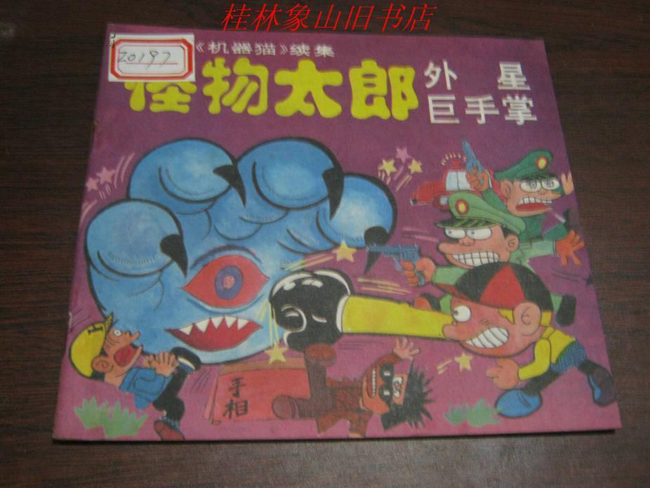 《机器猫》续集:怪物太郎—外星巨人掌