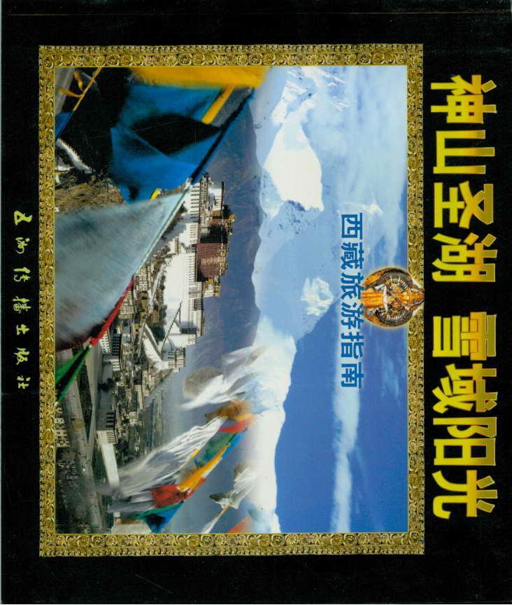 神山圣湖 雪域阳光:西藏旅游指南