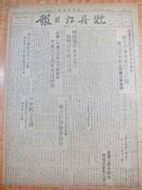 民国35年4月19日《牡丹江日报》绥宁省成立与剿匪大胜,国民党军87师被消灭,纪念先烈改建叶挺城若飞桥