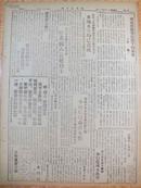 民国35年4月20日《牡丹江日报》红印 民主联军进驻长春俘伪匪日军三千收复法库,朱德-完成死难烈士遗下的事业