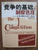 竞争的基础制度选择-企业制度分析与构