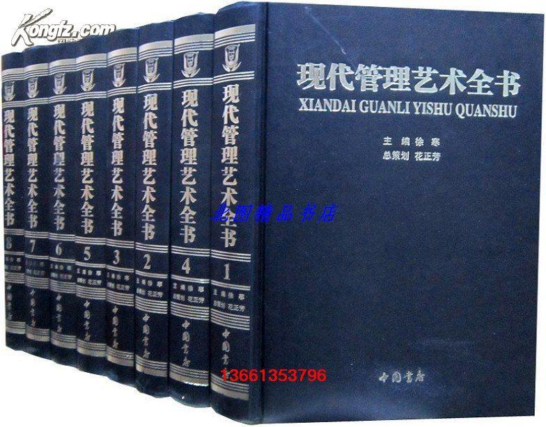 现代管理艺术全书全8卷16开精装 中国书店定价2600元正版包邮