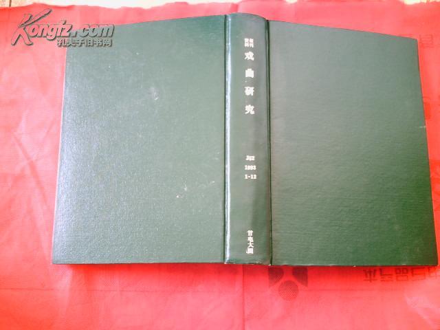 戏曲研究  【报刊资料 1993--1--12】 藏书