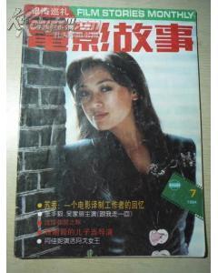 电影故事 1994年7期 1995年7期  2本