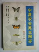 宁夏农业昆虫图志(第三集 )库存书精装本