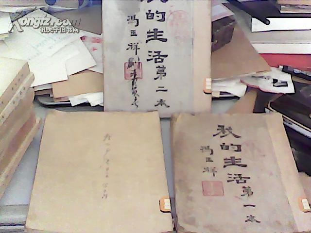 冯玉祥我的生活【第一本】【第二本】【第三本】3册全-民国33年出版