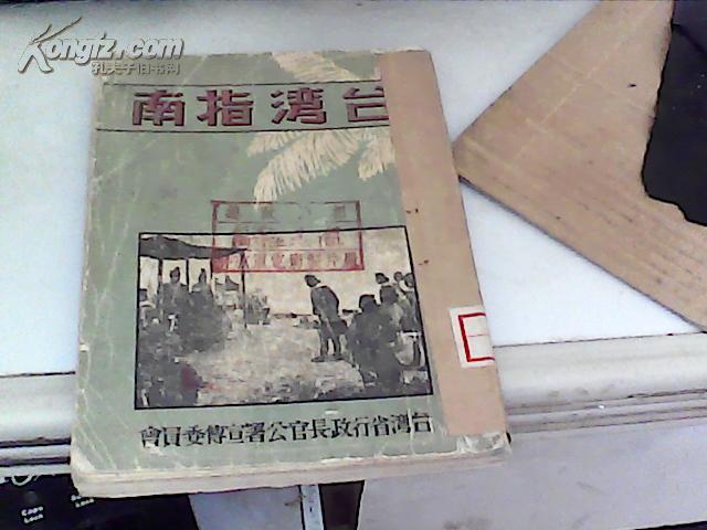 1946年出版【台湾指南】