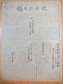 民国35年4月6日《牡丹江日报》热河承德各界追悼李兆麟将军,剿马战役中,陕甘宁三届参议会开幕、朱总司令讲