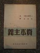 资本主义(1949年2月出版)里面有笔记(C号)
