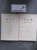 铁托传(上、下册)(书口处有开国少将李少元印章)(22916)