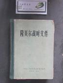 隆美尔战时文件(开国少将李少元签名本硬精装)(22915)
