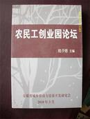 农民工创业园论坛/安徽省城乡劳动力资源开发研究生会/陆子修.