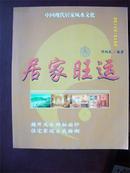 居家旺运:中国现代居家风水文化/刘炳良.