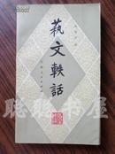 A7    艺文轶话   作者吴泰昌签名赠本  一版一印