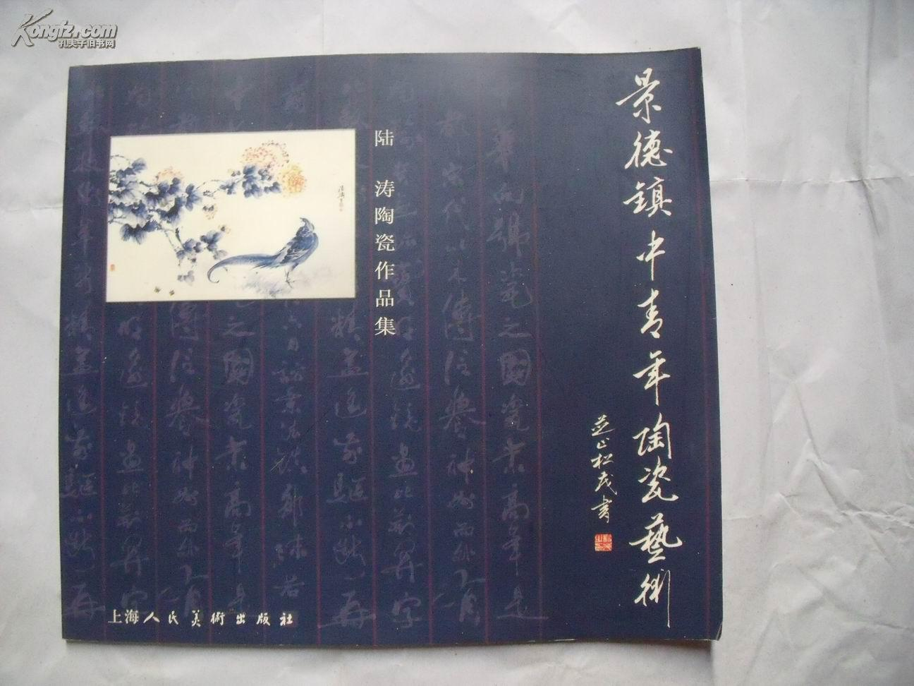 23254《景德镇中青年陶瓷艺术》 陆涛陶瓷作品集  一版一印,仅印2000册