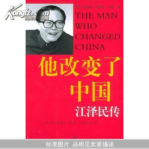 他改变了中国