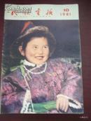 民族画报 1981-10