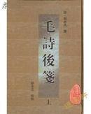 毛诗后笺 (安徽古籍丛书  精装 全二册 一版一印  LV )