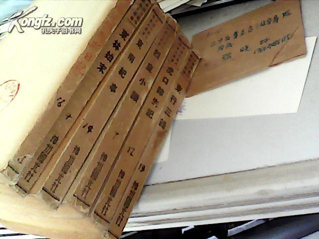 中国内乱外祸历史丛书【12本合售】民国29年和36年出版近9.4品(图)