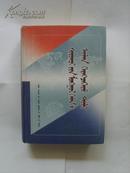 学生蒙古语文多功能词典(蒙古语、2004年一版一印、大32开精装本1406页)