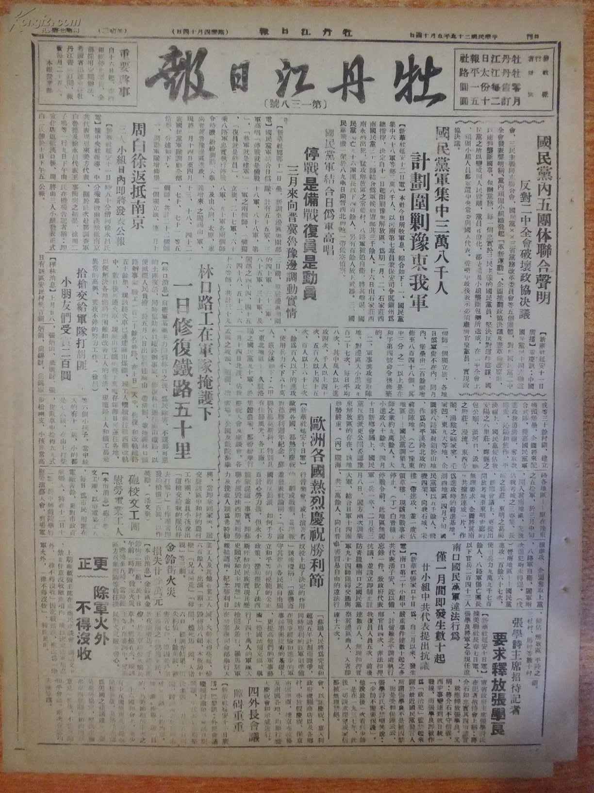 民国35年5月14日《牡丹江日报》红印 中国共产党与东北抗日联军十四年斗争史略(一),国民党计划围剿豫东我军