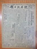 民国35年5月7日《牡丹江日报》东北抗日联军斗争史实-杨靖宇和他的部队,小团山庆祝敌人土地分配胜利
