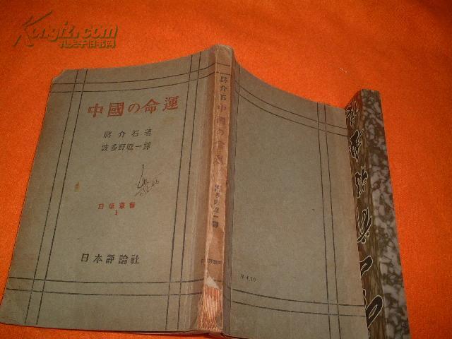 日本评论社 昭和21年的一版一刷 蒋介石著,波多野乾一译 《中国の命运(全一册)》
