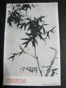 70年代恭贺新禧贺卡《竹画》广东省汕头市工艺美术设计公司