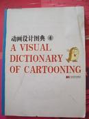 动画设计图典 《4》
