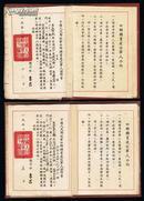 1952年回乡转业建设军人证明书(布面红色硬皮) 附有1张16开登记表,有军人照片和钢印