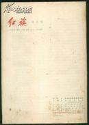 旧期刊【红旗】1964年2—3期