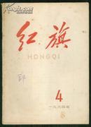 旧期刊【红旗】1964年第4期