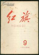 旧期刊【红旗】1964年第9期