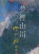 梦里山川--宋雨桂国画【宋雨桂签名本】