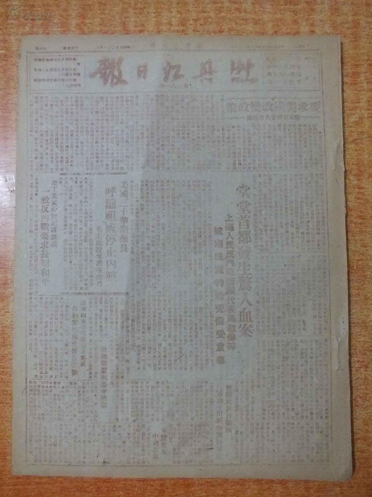 民国35年6月27日《牡丹江日报》红印 堂堂首都发生惊人血案 ,追悼殉难三烈士反动派屠杀工人的事实