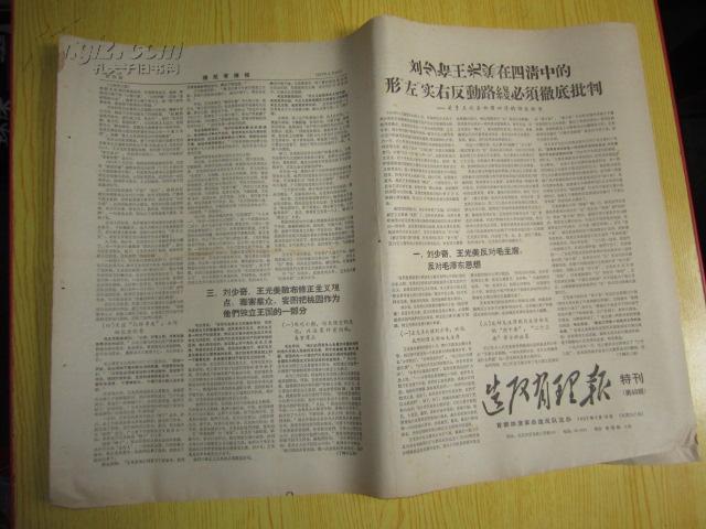 造反有理报特刊  1967年3月10日