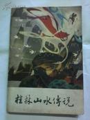 桂林山水传说【一版一版一印】