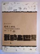 我的上世纪——一个北京平民的私人生活绘本—包邮挂